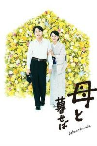 Nonton Film Nagasaki: Memories of My Son (2015) Subtitle Indonesia Streaming Movie Download