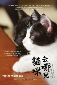 Nonton Film Neko nanka yondemo konai (2016) Subtitle Indonesia Streaming Movie Download