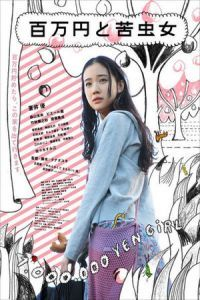 Nonton Film One Million Yen Girl (2008) Subtitle Indonesia Streaming Movie Download