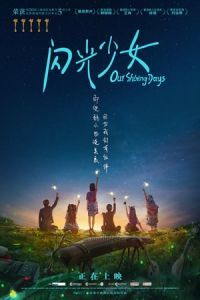Nonton Film Our Shining Days (2017) Subtitle Indonesia Streaming Movie Download