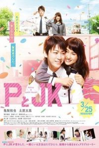 Nonton Film Policeman and Me (2017) Subtitle Indonesia Streaming Movie Download