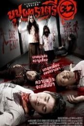 Nonton Film Rahtree Revenge (2009) Subtitle Indonesia Streaming Movie Download