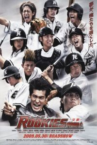 Nonton Film Rookies the Movie: Graduation (2009) Subtitle Indonesia Streaming Movie Download
