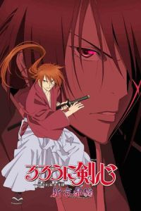 Nonton Film Rurouni Kenshin: New Kyoto Arc: Cage of Flames (2011) Subtitle Indonesia Streaming Movie Download