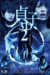 Nonton Film Sadako 2 3D (2013) Subtitle Indonesia Streaming Movie Download