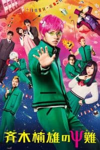 Nonton Film Psychic Kusuo (Saiki Kusuo no sai-nan) (2017) Subtitle Indonesia Streaming Movie Download