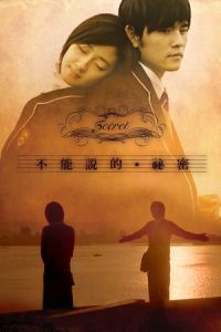 Nonton Film Secret (2007) Subtitle Indonesia Streaming Movie Download