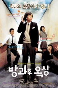 Nonton Film See You After School (2006) Subtitle Indonesia Streaming Movie Download