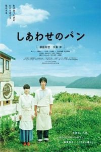 Nonton Film Shiawase no pan (2012) Subtitle Indonesia Streaming Movie Download