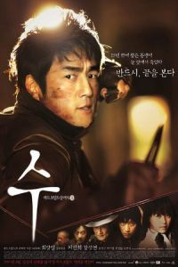 Nonton Film Soo: Revenge for a Twisted Fate (2007) Subtitle Indonesia Streaming Movie Download