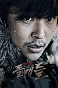 Nonton Film Stray Dogs (2014) Subtitle Indonesia Streaming Movie Download