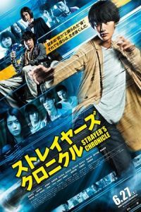 Nonton Film Strayer's Chronicle (2015) Subtitle Indonesia Streaming Movie Download