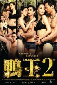 Nonton Film The Gigolo 2 (2016) Subtitle Indonesia Streaming Movie Download
