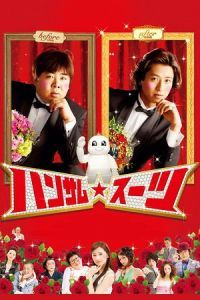 Nonton Film The Handsome Suit (2008) Subtitle Indonesia Streaming Movie Download
