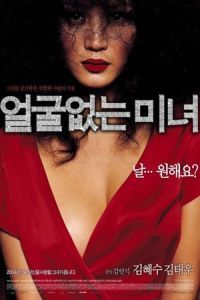 Nonton Film The Hypnotized (2004) Subtitle Indonesia Streaming Movie Download