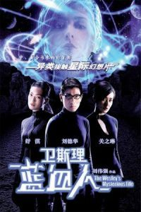Nonton Film Wai See Lee: Lam huet yan (2002) Subtitle Indonesia Streaming Movie Download