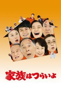 Nonton Film What a Wonderful Family! (2016) Subtitle Indonesia Streaming Movie Download