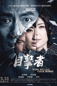 Nonton Film Who Killed Cock Robin (2017) Subtitle Indonesia Streaming Movie Download