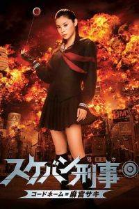 Nonton Film Yo-Yo Girl Cop (2006) Subtitle Indonesia Streaming Movie Download