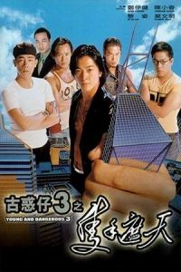 Nonton Film Young and Dangerous 3 (1996) Subtitle Indonesia Streaming Movie Download