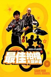 Nonton Film Zui jia pai dang 2: Da xian shen tong (1983) Subtitle Indonesia Streaming Movie Download