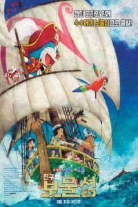 Nonton Film Doraemon the Movie: Nobita's Treasure Island (Doraemon Nobita no Takarajima) (2018) Subtitle Indonesia Streaming Movie Download