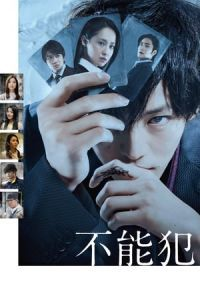Nonton Film Impossibility Defense (Funohan) (2017) Subtitle Indonesia Streaming Movie Download