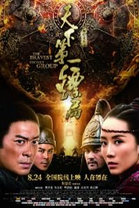 Nonton Film The Bravest Escort Group ( 2018 ) Subtitle Indonesia Streaming Movie Download