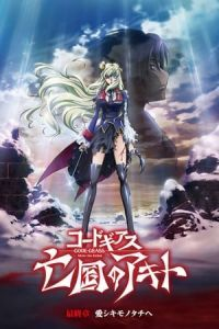 Nonton Film Code Geass: Akito the Exiled Final – To Beloved Ones (Code Geass: Boukoku no Akito Final – Itoshiki Monotachi e) (2016) Subtitle Indonesia Streaming Movie Download