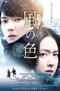 Nonton Film Colors of Wind (Kaze no iro) (2017) Subtitle Indonesia Streaming Movie Download
