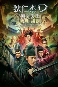 Nonton Film Detective Dee: The Four Heavenly Kings (Di Renjie zhi Sidatianwang) (2018) Subtitle Indonesia Streaming Movie Download
