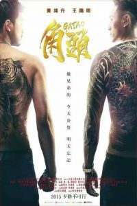 Nonton Film Gatao(2015) Subtitle Indonesia Streaming Movie Download