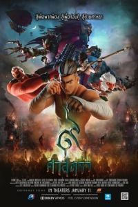 Nonton Film The Legend of Muay Thai: 9 Satra(2018) Subtitle Indonesia Streaming Movie Download