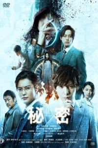 Nonton Film The Top Secret: Murder in Mind (Himitsu: The Top Secret) (2016) Subtitle Indonesia Streaming Movie Download