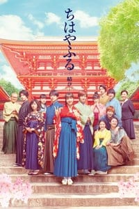 Nonton Film Chihayafuru: Musubi (2018) Subtitle Indonesia Streaming Movie Download