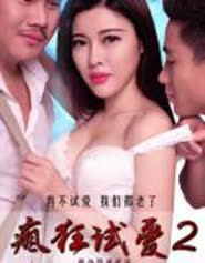 Nonton Film Crazy Love 2 (2016) Subtitle Indonesia Streaming Movie Download