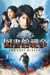 Nonton Film Library Wars: The Last Mission (2015) Subtitle Indonesia Streaming Movie Download