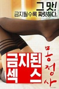 Nonton Film Forbidden Sex Wet Dream (2017) Subtitle Indonesia Streaming Movie Download