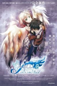 Nonton Film Heaven's Lost Property Final: Eternal My Master (2014) Subtitle Indonesia Streaming Movie Download
