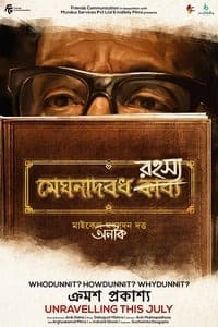 Nonton Film Meghnadbodh Rohoshyo (2017) Subtitle Indonesia Streaming Movie Download