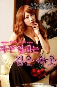 Nonton Film Black Underwear Woman Lustful Red Nectar (2018) Subtitle Indonesia Streaming Movie Download