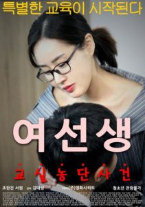 Nonton Film A Female Student (2017) Subtitle Indonesia Streaming Movie Download
