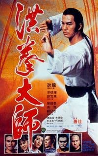 Nonton Film Lightning Fists of Shaolin (1984) Subtitle Indonesia Streaming Movie Download