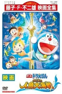 Nonton Film Doraemon the Movie: Nobita's Mermaid Legend (2010) Subtitle Indonesia Streaming Movie Download