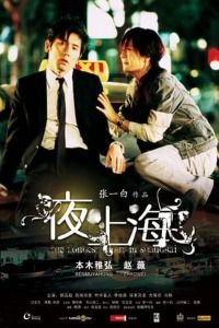 Nonton Film The Longest Night In Shanghai (2007) Subtitle Indonesia Streaming Movie Download