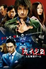 Nonton Film Kaiji 2: The Ultimate Gambler (2011) Subtitle Indonesia Streaming Movie Download