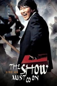 Nonton Film The Show Must Go On (2007) Subtitle Indonesia Streaming Movie Download