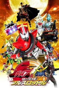 Nonton Film Kamen Rider × Kamen Rider Drive & Gaim: Movie War Full Throttle (2014) Subtitle Indonesia Streaming Movie Download