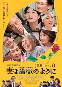 Nonton Film Tsuma yo bara no yô ni: Kazoku wa tsuraiyo III (2018) Subtitle Indonesia Streaming Movie Download