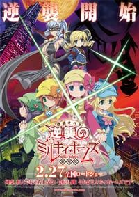 Nonton Film Tantei Opera Milky Holmes the Movie: Milky Holmes' Counterattack (2016) Subtitle Indonesia Streaming Movie Download